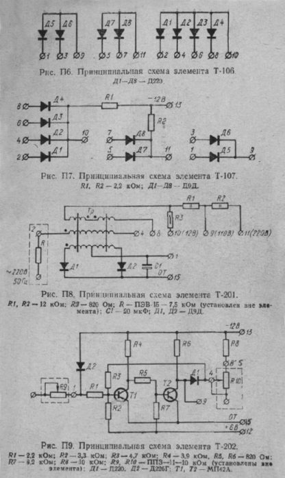 Схема релейного элемента Логика Т-106, Т-107, Т-201, Т-202