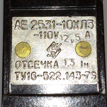 Автоматичний вимикач АЕ 2531-10ХЛ3 -110В 12,5А