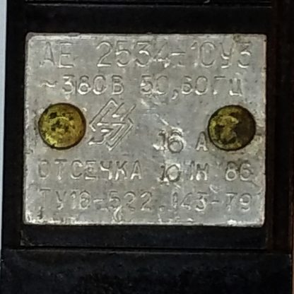 Автоматичний вимикач АЕ 2534-10У3 ~380В 16А