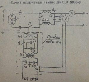 Схема включения лампы ДКСШ 3000-3