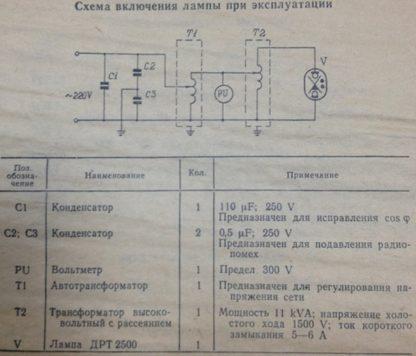 Схема подключения лампы ДРТ-2500