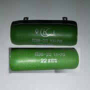 Резистор ПЭВ-20 22 Ом