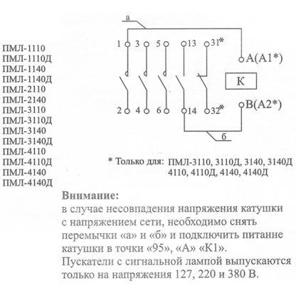 Схема работы контактов пускателя ПМЛ-1110, ПМЛ-2110