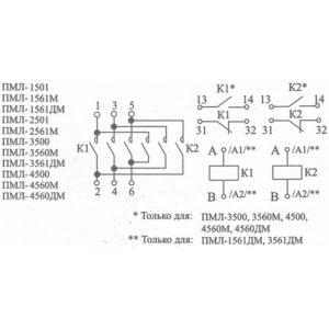 Схема работы контактов пускателя ПМЛ-2501 36В 25А