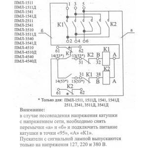 Схема работы контактов пускателя ПМЛ-1511 220В 10А