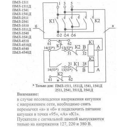 Схема работы контактов пускателя ПМЛ-1511, ПМЛ-1511Д, ПМЛ-1541, ПМЛ-1541Д, ПМЛ-2511, ПМЛ-2541, ПМЛ-3510, ПМЛ-3511Д, ПМЛ-3540, ПМЛ-3541Д, ПМЛ-4510, ПМЛ-4510Д, ПМЛ-4540 и ПМЛ-4540Д
