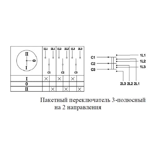 Схема переключения направлений при коммутации электрических цепей пакетного переключателя ПП3-25 Н2 на два направления