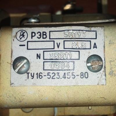 РЭВ-571 2,5А реле максимального тока