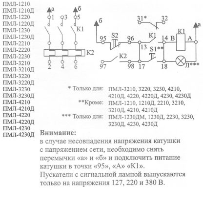 Схема работы контактов пускателя ПМЛ-2220_1210_1220_3210_3220_