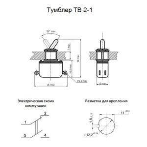 Габариты и схема работы тумблера ТВ2-1