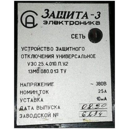 Устройство защитного отключения универсальное типа Защита-3